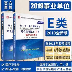 【学习包】2019版省(市、县)综合应用能力+职业能力倾向测验·E类教材2本(西藏适用)