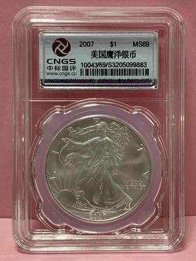 【全世界最畅销的银币】07版美国鹰洋银币CNGS评级MS69