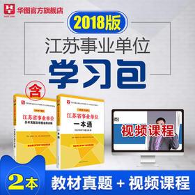 12.12【学习包】2018江苏事业单位 一本通+历年真题 2本装