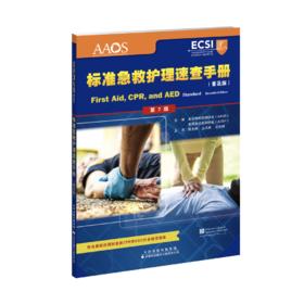 标准急救护理速查手册(普及版)·第7版 天津科技翻译出版社