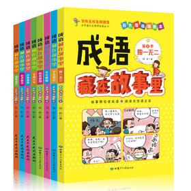 成语藏在故事里(全八册 学习成语可以很简单 根据语文新课标编写  小学成语学习推荐读物)