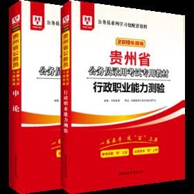 【学习包】2019升级版—— 贵州省公务员录用考试专用教材 行测申论 教材2本