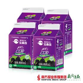 【次日提货】宝桑园 鲜榨桑葚汁 468ml/盒  2盒