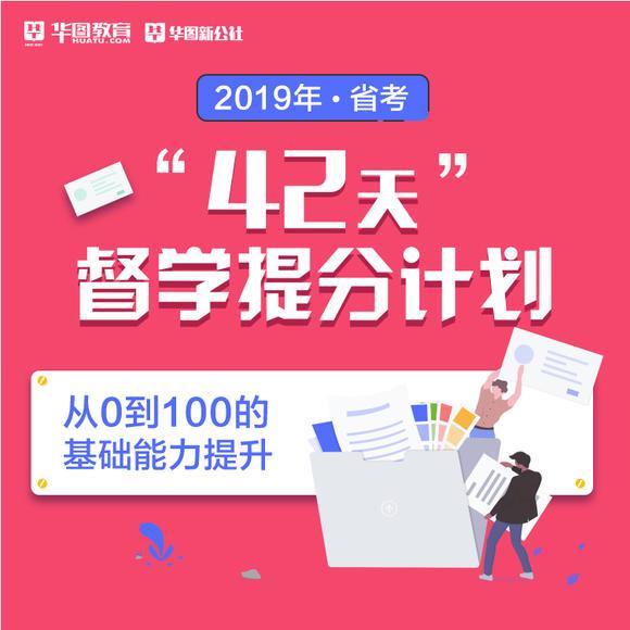 【预售】2019省考 42天督学提分计划(小程序在线学习,12月17日开通学习账号)