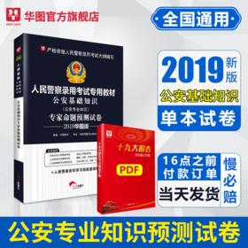 【学习包】2019—人民警察录用考试专用—公安基础知识专家命题预测试卷(西藏适用)