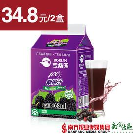 【营养健康】宝桑园 鲜榨桑葚汁 468ml/盒