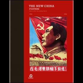 中国海报 1950 - 1990