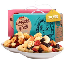【包邮】三只松鼠  每日坚果750g/30天装 健康的加餐零食