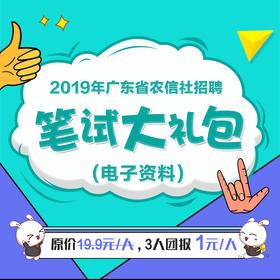 2019广东农信社笔试大礼包(电子版)