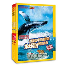 中国国家地理 博物百科丛书 全套四册