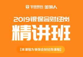 2019银保会—财经岗—精讲班