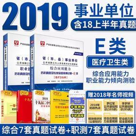 【学习包】2019版省(市、县) 综合应用能力+职业能力倾向测验·E类历年考题2本(西藏适用)