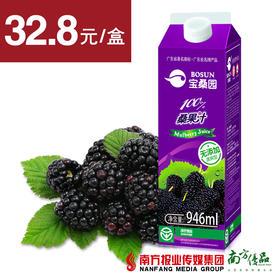 【营养健康】宝桑园 鲜榨桑葚汁 946ml/盒