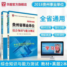 【学习包】2018华图版—贵州省(市、县)事业单位公开招聘工作人员考试专用教材—公共基础知识