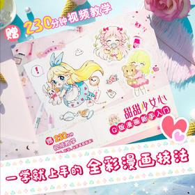 【飞乐鸟正版图书】哒哒猫新书《甜甜少女心 Q版漫画新手入门》