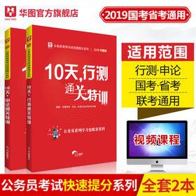 【学习包】2019华图版公务员录用考试快速提分系列10天,(行测+申论)通关特训    2本(西藏适用)