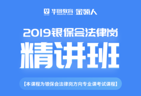 2019银保会—法律岗—精讲班