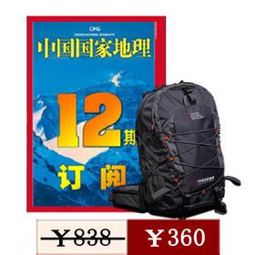 【双十二】《中国国家地理》全年订阅+户外登山包