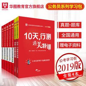 【学习包】2019版公务员录用考试—考前必做1000题+通关特训行测申论   7本套(西藏适用)