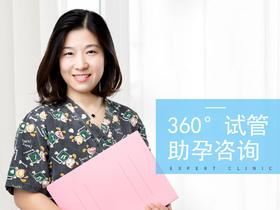 爱丁360°试管助孕咨询【链接仅供展示,下单请咨询客服】