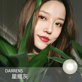 DARRENS 星耀灰(年抛型)