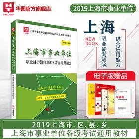 【学习包】2019华图版—上海市事业单位公开招聘考试专用教材职业能力倾向测验+综合应用能力
