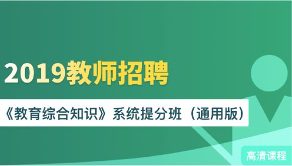 2019年教师招聘《教育综合知识》系统提分班(全国通用版)002班