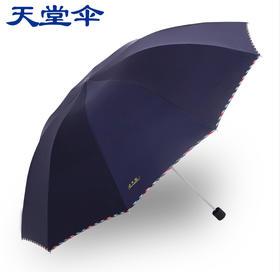 天堂伞雨伞3311E十骨加固遮阳伞礼品-864696