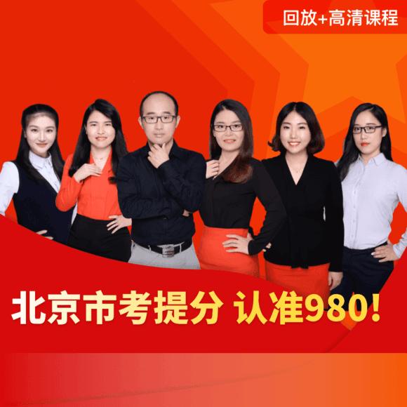 2019北京市考系统提分班14期