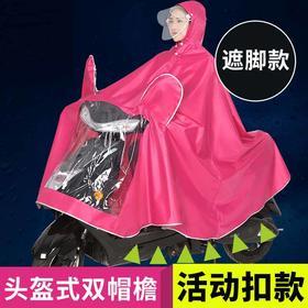 特大raincoat摩托车雨衣雨披电动车电瓶车单人双帽檐-864688