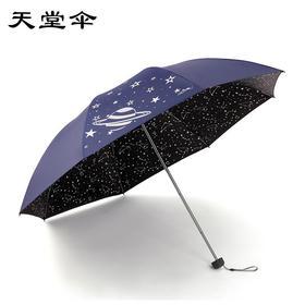 天堂伞新款30496E三折 折叠遮阳伞晴雨伞-864698