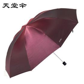 天堂伞33146E天堂风范三折叠钢骨加大加固黑胶防紫外线晴雨伞-864697