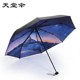 天堂伞新品小黑伞30485E防晒防紫外线遮阳伞黑胶 两用晴雨伞-864718