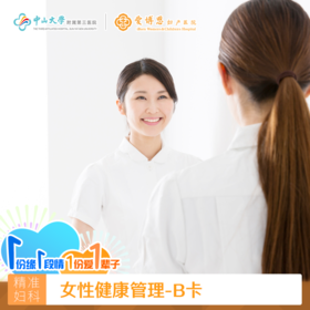 女性健康管理(检卡-B)