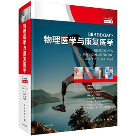Braddom'物理医学与康复(中文翻译版,原书第5版)励建安/毕胜/黄晓琳