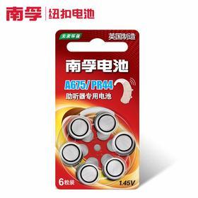 南孚助听器锌空电池 A675 PR44A675P耳蜗/内耳背式纽扣小电子6粒-864635