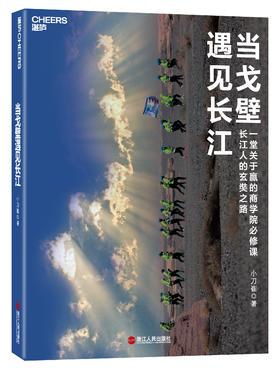 《当戈壁遇见长江》(订全年杂志,免费赠新书)