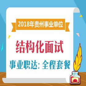 2018年贵州事业单位《结构化面试》全程套餐