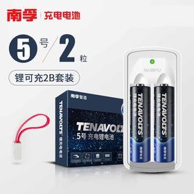 南孚锂可充 可充电电池5号套装 1.5V恒压快充 五号AA充电锂电池鼠-864633