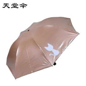 天堂伞33361e萌萌宠物镜面彩胶防晒晴雨伞内层印花铅笔遮阳伞-864710
