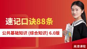 2019年公共基础知识(综合知识)口诀速记班(预售) 原价380,优惠价304