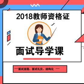 2018教师资格证面试导学课