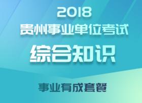 2018年贵州事业单位考试《公基+职测+写作》事业有成套餐