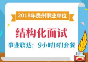 2018年贵州事业单位《结构化面试》事业职达:9小时1对1套餐