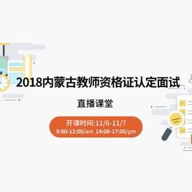 2018内蒙古教师资格证认定面试直播课(第二波开课于11月6日13:30开课)