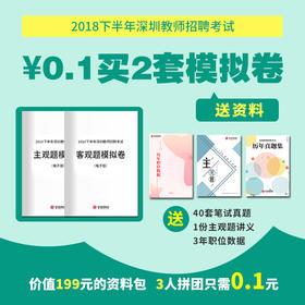 【2套模拟卷+40套真题+1份主观题讲义】-2018深圳教师助力考编包!