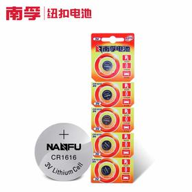 南孚纽扣电池CR1616电子3V本田马自达汽车钥匙遥控扣式锂电池5粒-864641