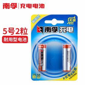 南孚5号充电电池1.2V 五号耐用型1600mAh镍氢可充电玩具电池2粒空-864632