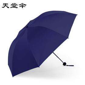 天堂伞晴雨伞小清新三折折叠黑胶遮阳伞雨伞-864705