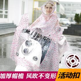 pvc韩国时尚电动车透明雨衣女成人雨披电瓶自行车-864694